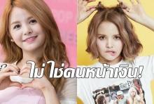 """""""สร ลูกบิ๊กหอย""""เปิดประเด็นแรง! นักร้องไทยในเกาหลี(คลิป)"""