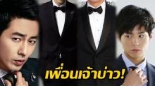 งานแต่ง ซ.จุงกิ กับ ซงเฮเคียว เพื่อนเจ้าบ่าวพรีเมี่ยมแค่ไหนดูได้จากหัวหน้าทีม!