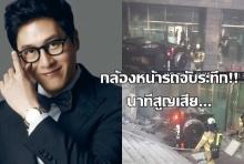 ชมคลิปจากกล้องหน้ารถจับนาทีมรณะ คร่าชีวิตพระเอกเกาหลีชื่อดัง