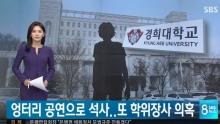 ลือหึ่ง! ไอดอลชื่อดังอีกคนได้รับการปฏิบัติเป็นพิเศษจาก มหาวิทยาลัย เช่นเดียวกับยงฮวา!