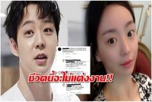 คู่หมั้น พัคยูชอน ลั่นแรงชีวิตนี้ไม่แต่งงานแล้ว!!