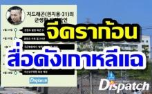 BIGBANG จีดราก้อน โดนสื่อดังของเกาหลีแฉใช้อภิสิทธิของคนดัง!