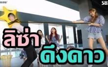 สาวไทย ลิซ่า เต้นโบกแท๊กซี่ ดึงดาวในรายการเกาหลี