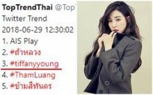 ทิฟฟานี่ ปล่อยซิงเกิ้ลใหม่ ติดเทรนด์ทวิตเตอร์ของไทยตั้งแต่เช้า