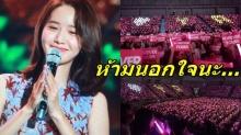 โซวอนกรี๊ดดแตก! ยุนอา พูดภาษาไทย ส่งประโยคเด็ดห้ามนอกใจนะ ! (คลิป)
