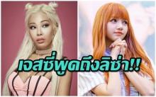 แรปเปอร์หญิงสุดออตของเกาหลี เจสซี่ กล่าวชื่นชมสาวไทย ลิซ่า BLACKPINK (มีคลิป)