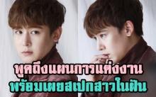 นิชคุณ 2PM เผยแผนการแต่งงาน+สเปกสาวในฝัน