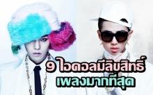 แต่งเพลงเอง! 9 ไอดอลเกาหลีที่มีลิขสิทธิ์เพลงเป็นของตัวเองมากที่สุด!?