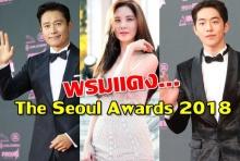 เปิดภาพคนดังเกาหลีตบเท้าร่วมงานประกาศรางวัล The Seoul Awards 2018