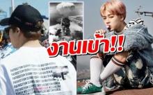ดราม่าหนักมาก!! ญี่ปุ่นยกเลิกแสดง BTS เหตุจีมิน ใส่เสื้อฉลองระเบิดฮิโรชิมา (คลิป)