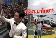 สุดยอดความรวย!! ซีวอน เลี่ยงรถติด นั่งฮ.มาเปิดไอคอนสยาม
