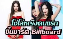 เจนนี่ ศิลปินหญิงเดี่ยวคนแรกของเกาหลี สามารถขึ้นชาร์ตอันดับ 1 ของ Billboard ได้!!