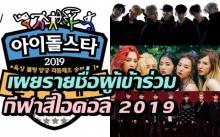 ครั้งแรกในรอบ 8 ปี! ไอดอล 3 ค่ายยักษ์ SM YG JYP เข้าร่วมกีฬาสีไอดอล 2019