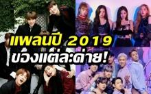 ทำอะไรบ้าง!? เผยแพลนปี 2019 ค่ายเพลงชื่อดังของเกาหลี!!
