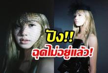 ลิซ่าปังฉุดไม่อยู่! ยอดกดไลค์IGพุ่ง4ล้าน เป็นคนแรกของเกาหลี!!