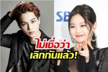ชาวเน็ตแชร์ความคิดเห็นไม่เชื่อ ไค EXO และเจนนี่ BLACKPINK เลิกกันแล้ว!