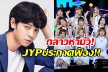 JYP จะไม่ทน!! ขู่ฟ้องชาวเน็ต หลังพูดถึงชื่อทไวซ์โยงข่าวจองจุนยองแพร่คลิปฉาว(คลิป)