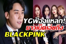 YG ประกาศฟ้องหลัง BLACKPINK โดนดึงไปแปดเปื้อนข่าวฉาว(คลิป)