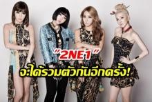 """2ne1 อาจได้กลับมารวมตัวกันอีกครั้งในรายการใหม่ """"Stage K"""" ทางช่อง JTBC"""