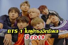 BTS 1 ใน 100 ผู้ทรงอิทธิพลประจำปี 2019
