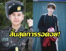 สิ้นสุดการรอคอย! คยูฮยอน แห่งวง Super  Junior  ปลดประจำการจากกรมวันนี้!