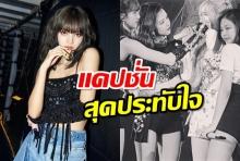 ปิดฉากสุดประทับใจ ลิซ่า โพสต์ภาษาไทย ขอบคุณทุกๆกำลังใจ ที่มอบให้