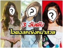 ชาวเน็ตเกาหลีเลือก TOP3 ไอดอลหญิงหน้าสวย รูปโฉมงดงามถูกใจใช่เลยที่สุด