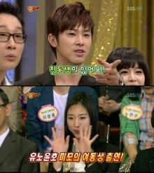 ยูโนยุนโฮ เปิดตัวน้องสาวแท้ๆ ในรายการโทรทัศน์เป็นครั้งแรก