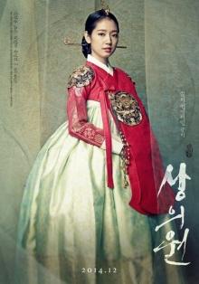 """""""พัคชินฮเย"""" เผยหลงรักชุดฮันบกเข้าแล้ว!!"""