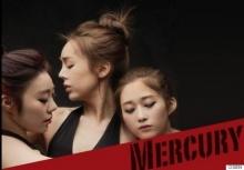 ปรากฏการณ์ใหม่!!เปิดตัวสาวข้ามเพศร่วมวงเกิร์ลกรุ๊ป MERCURY