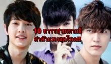 10 ดาราชายเกาหลี ค่าตัวแพงสุดโหด!!