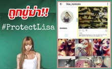 ลิซ่า แห่งวง BLACKPINK ถูกขู่ฆ่า+คุกคามตัดต่อรูปสับเป็นชิ้นๆ รายงานเผยคนขู่เป็นชาวเกาหลี!