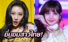 ซอนมี เผยรู้สึกทึ่งกับสาวไทย ลิซ่า BLACKPINK เพราะเรื่องนี้!! (คลิป)