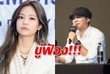 YGขู่ฟ้อง!!ผู้ปล่อยข่าวลือสัมพันธ์ชู้สาวระหว่างยางฮยอนซอกและเจนนี่BLACKPINK