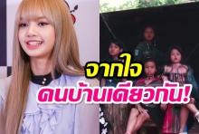 ลิซ่า และเพื่อนถึงไทย ปลื้มเด็กบ้านเดียวกันเลียนแบบจนดังเปรี้ยง!(คลิป)
