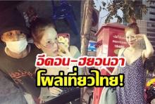 แอบถ่ายคู่เลิฟไอดอล อีดอน-ฮยอนอา ควงกันมาหวานไกลถึงไทยแลนด์