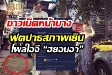"""ชาวเน็ตไทยหน้าบางรับไม่ได้!ฟุตปาธสภาพเยินโผล่ไอจี """"ฮยอนอา"""" ซุปตาร์เกาหลี"""
