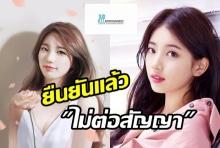 จบกันด้วยดี!! ซูจีตัดสินใจ ไม่ต่อสัญญา JYP