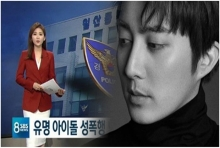 ตัวแทนคิมฮยองจุน SS501 ปฏิเสธข้อกล่าวหาของสื่อดังว่าพัวพันการล่วงละเมิดทางเพศ