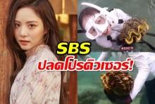 SBS แถลงลงโทษไล่ออกโปรดิวเซอร์ Law of the Jungle หลังดราม่า จับหอยมือเสือในไทย