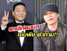 PSY ยกเลิกคอนเสิร์ต หลังพัวพัน คดีหาหญิงให้บริการกับ หยางฮยอนซอก YG