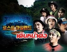 """Law of the Jungle"" ยันเดินหน้ารายการต่อ หลังกรณีจับหอยมือเสือ ที่ไทย"