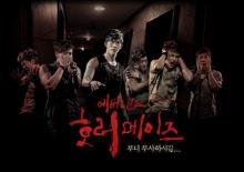 สยองแบบหล่อๆ 2PM กับ Everland Horror Maze