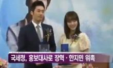 จางฮยอก กับ ฮันจีมิน คว้ารางวัลผู้เสียภาษีดีเด่น