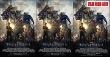 ไมเคิล เบย์เลือกฮัน เกิงร่วมแสดงใน transformers 4