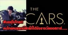 ฝันอยู่ไม่ไกล!! อาจเป็นคนไทยคนแรกที่ได้ชิงรางวัลออสการ์.....