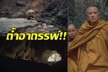 เร็วกว่า 4G มะเดี่ยวปล่อยตัวอย่างหนังถ้ำอาถรรพ์ อิงกระแสหมูป่าติดถ้ำ!!(คลิป)