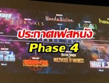 """ประกาศอย่างเป็นทางการ! """"Marvel Studios"""" พร้อมลุย """"ประกาศหนังเฟส 4 ทั้งหมด"""" พร้อมกำหนดฉาย"""