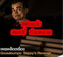 เผยพล็อตเรื่อง Goosebumps: slappys Revenge