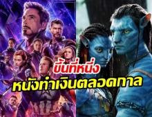 Avengers: Endgame ผงาดขึ้นที่หนึ่ง หนังทำเงินตลอดกาลแซง Avatar สำเร็จ